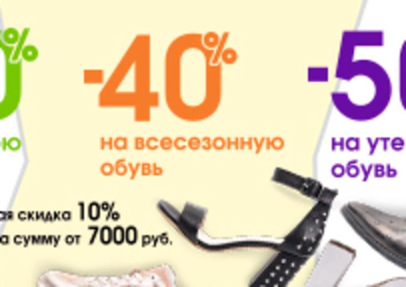 5528f0ce2028 Акции | ТРЦ Жемчужина Сибири